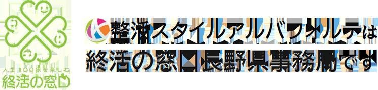 整活スタイルアルバフォルテは終活の窓口長野県事務所です。